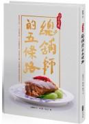 台菜聖典—總舖師的五條路【精裝典藏版】