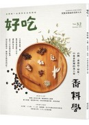 好吃32:香料學-台灣、東南亞、印度、中東香料裡的迷人事