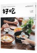 好吃37:到朋友家吃飯!理想的家與飲食生活