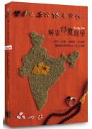 解密印度廚房:香料、沾醬、調味料、印度餅 80道料理與飲食文化全詳解