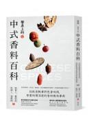 餐桌上的中式香料百科:從飲食軼事到色香味用,厚實料理深度的香料風味事典