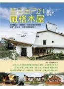 蓋出自己的風格木屋 工法構造、木材選搭、預算分配實例解析,完成冬暖夏涼、自然休閒的綠房子