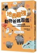 地表最強動物爸媽圖鑑:一切都是因為愛!66個令人嘖嘖稱奇的動物育兒妙招
