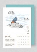 看見山裡的小精靈—2021年鳥類繪月曆