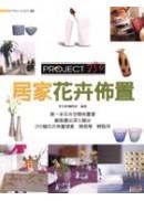 居家花卉佈置Project250