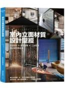 室內立面材質設計聖經:造型設計X混搭創意X 工法收邊 頂尖設計師必備