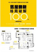 舊屋翻新格局破解100例【暢銷更新版】