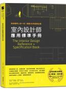 室內設計師應用標準手冊:全球業界人手一本!暢銷10年經典必備