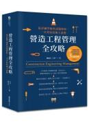 營造工程管理全攻略:最詳細學術科試題解析,一次考取技術士證照