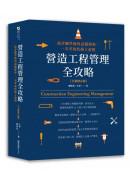 營造工程管理全攻略【全新修訂版】:最詳細學術科試題解析,一次考取技術士證照