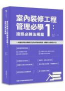室內裝修工程管理必學1:證照必勝法規篇