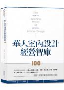 華人室內設計經營智庫100