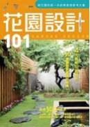 花園設計101(2011年全新封面改版上市)