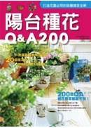 陽台種花Q&A200(2011年全新封面改版上市)