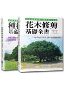 植物健康必知寶典(2冊)