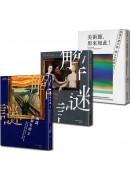 解謎美術館(3冊)