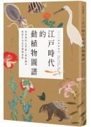 江戶時代的動植物圖譜:從珍貴的500張工筆彩圖中欣賞日本近代博物世界
