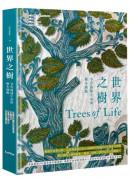世界之樹:孕育地球生命的樹木圖鑑