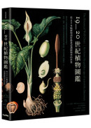 19~20世紀植物圖鑑:從200多幅植物剖析掛畫認識植物學的世界