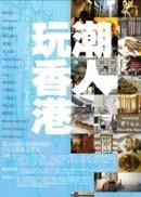 潮人玩香港:20香港名人親身帶路100個私藏好店