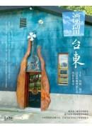 漂留台東:手作、田園、海洋,35篇焠煉理想生活的移住風景