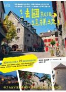 法國就該這樣玩! 歐陸最幽靜森林里昂斯、普羅旺斯最美村莊波厄拉瓦、科西嘉島海上石灰岩洞…40個神祕小村鎮不思議之旅