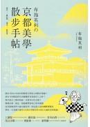 布施英利の京都美學散步手帖