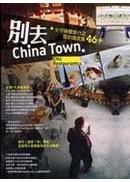別去China Town:全球味覺旅行之設計指定席46+