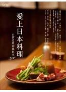 愛上日本料理:台灣道地和風料亭50+