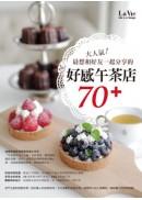 大人氣!最想和好友一起分享的好感午茶店70+