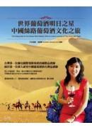 世界葡萄酒明日之星:中國絲路葡萄酒文化之旅