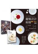 擺盤設計創作全書(3冊)