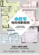 小住宅格局規劃聖經: 11種常見格局問題,60種意想不到的破解法