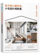 房子再小都好住,小宅設計規劃書:空間變大、機能也滿足