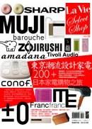 東京潮流設計家電200+:日本家電購物之旅
