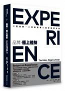 品牌,極上體驗 : Tim Kobe與賈伯斯一起改變世界的設計創價心法