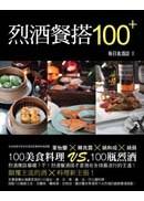 烈酒餐搭100+