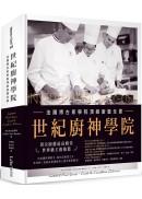 世紀廚神學院:法國博古斯學院頂級廚藝全書