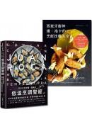 西班牙廚神的烹調聖經(2冊)