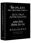 當代法式料理聖經:50位法國星級名廚的代表作,食譜X創意發想X設計概念