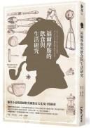 福爾摩斯的飲食與生活研究:跟著小說情節破解英國餐桌文化及日常線索