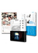 築地市場精選大全(3冊)