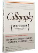 歐文手寫字體課本:給設計師、藝術家與手寫愛好者的歐文書法課程