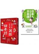 笑談日本語套書(2冊)