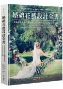 婚禮花藝設計全書:英倫花藝大師經典婚禮花藝課程Step-by-Step全收錄
