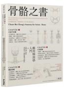 骨骼之書:藝用解剖學入門 × step by step 多視角人體結構全解析