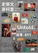 史蒂文.麥柯里:Untold.隱藏在鏡頭下的故事與紀行