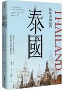 你所不知道的泰國:從歷史、社會、風俗與信仰透視泰國文化的美麗與哀愁