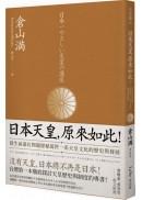 日本天皇,原來如此!從生前退位問題探秘萬世一系天皇文化的歷史與發展
