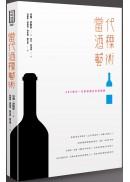 當代酒標藝術:402個你一定要認識的紅酒酒標